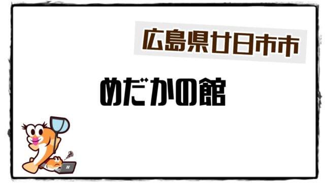 めだかの館(メダカ屋さんのアイキャッチ)