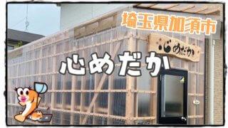 埼玉県の心めだかのアイキャッチ