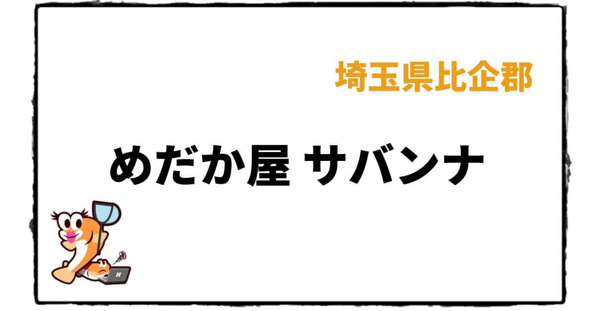 埼玉県のメダカ販売店のアイキャッチ