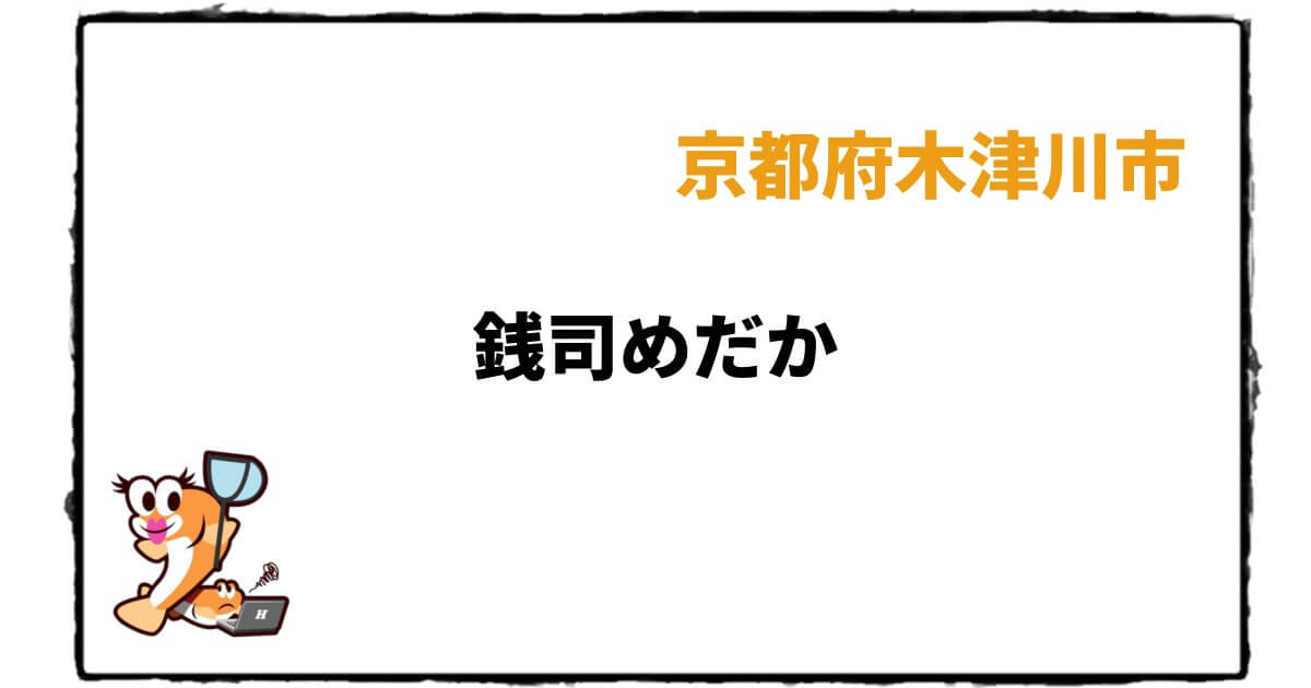 京都府のメダカ販売店のアイキャッチ