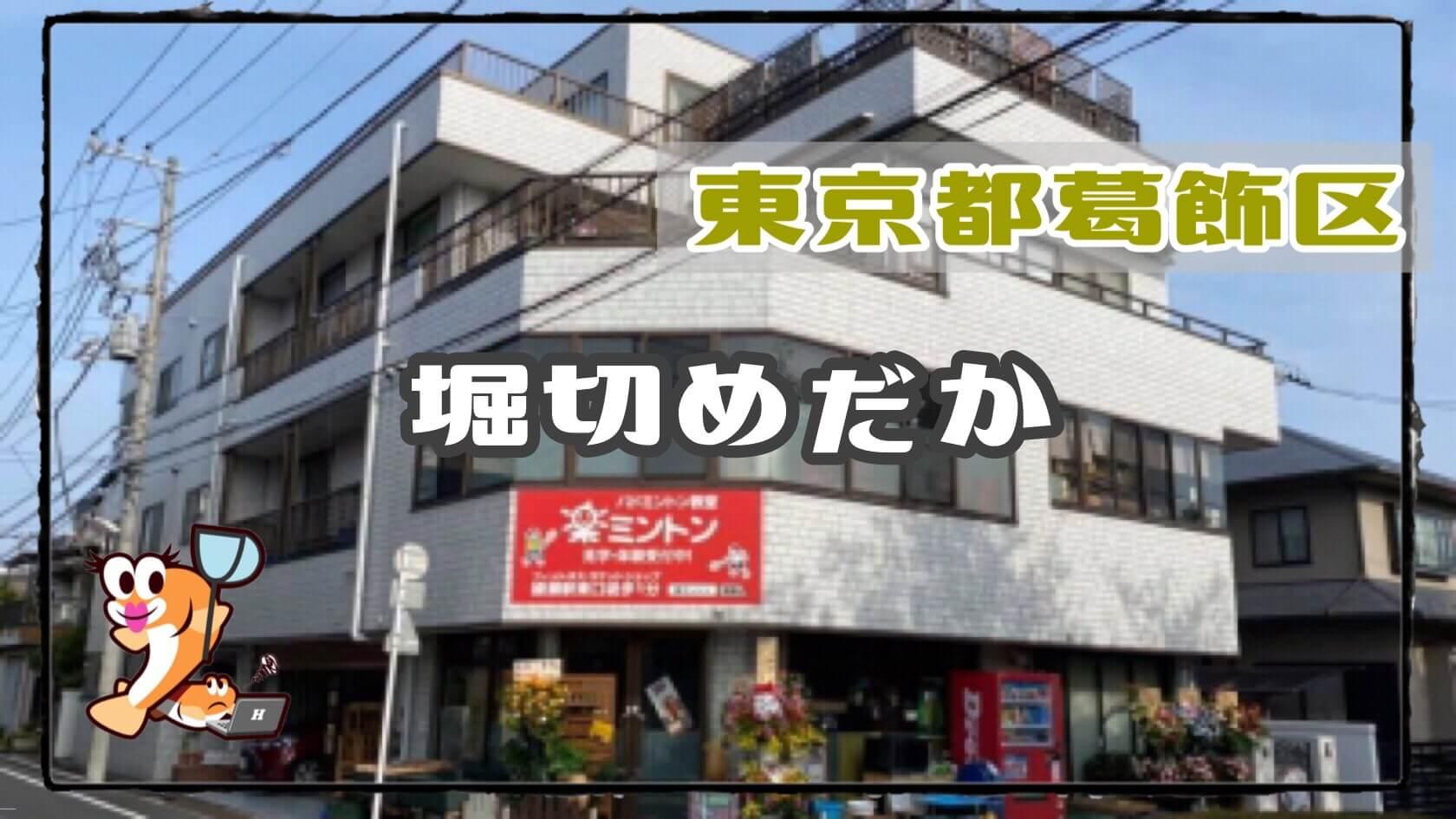 東京都のメダカ販売店のアイキャッチ