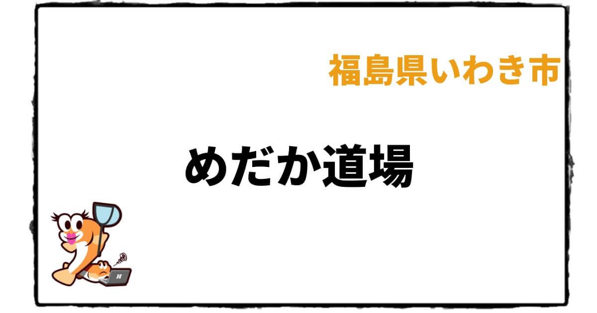 福島県のメダカ販売店のアイキャッチ